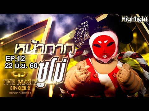หน้ากากซูโม่ | Semi-Final Group D | THE MASK SINGER หน้ากากนักร้อง 2