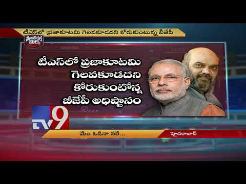 Political Mirchi : Masala News From Telugu States - 09-12-2018 - TV9