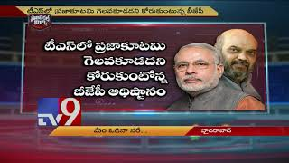 Political Mirchi : Masala News From Telugu States - 09-12-2018 - TV9