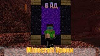 [1] Minecraft Уроки: Как построить портал в Ад