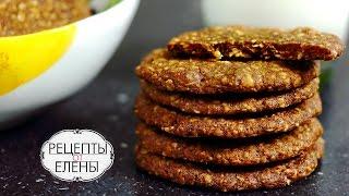 Овсяное печенье рецепт / Хрустящее овсяное печенье / Исчезающее овсяное печенье из хлопьев