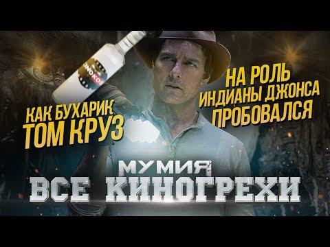 Все киногрехи 'Мумия' (2017)