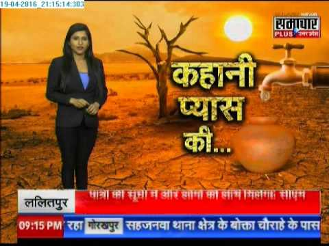 Special Report: Bundelkhand fighting with water crisis | Hamirpur