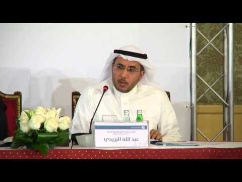 The Educational Process: Present-day Realities and Challenges (1) -Eduation -Gulf Studies Forum