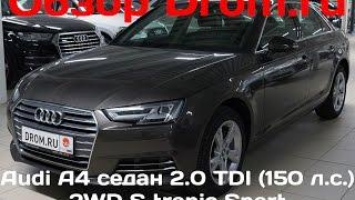 Audi A4 седан 2017 2.0 TDI (150 л.с.) 2WD S tronic Sport - видеообзор