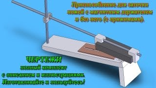 Приспособление для заточки ножей с магнитом и без него(Чертежи, описание и иллюстрации приспособления для заточки ножей (как альтернатива Edge Pro Apex). Ссылки на друг..., 2013-03-16T10:53:21.000Z)