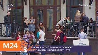 Выставка для выпускников пройдет в парке ''Сокольники'' - Москва 24