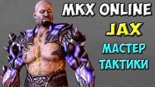 Jax - Мастер тактики   Mortal Kombat X Online