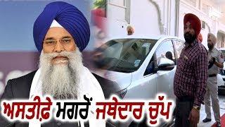 इस्तीफे के बाद Giani Gurbachan Singh चुप, अगले Jathedar पर भी suspense