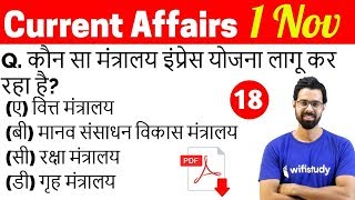 5:00 AM - Current Affairs Questions 1 Nov 2018 | UPSC, SSC, RBI, SBI, IBPS, Railway, KVS, Police