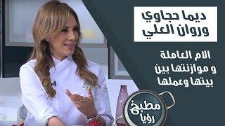 الام العاملة و موازنتها بين بيتها وعملها - ديما حجاوي وروان العلي
