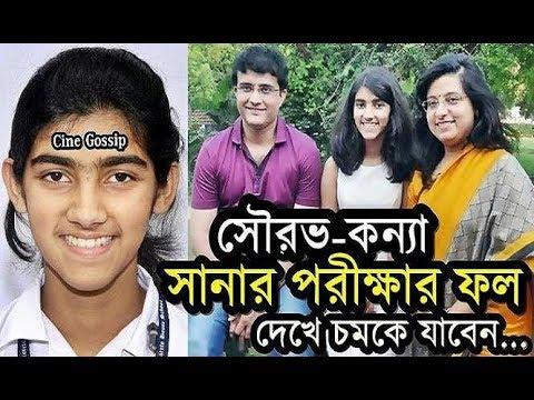 সৌরভ-কন্যা সানার পরীক্ষার ফল দেখলে চমকে যাবেন   Sourav-Daughter Sana Ganguly's Class-X Exam Result