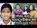 সৌরভ-কন্যা সানার পরীক্ষার ফল দেখলে চমকে যাবেন | Sourav-Daughter Sana Ganguly's Class-X Exam Result