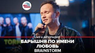 🅰️ BrainStorm - Барышня По Имени Любовь (LIVE @ Авторадио)