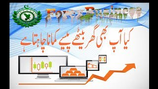 What is  Forex Trading Learn Forex Training in Urdu How To  Forex Business  [Hindi/Urdu] .