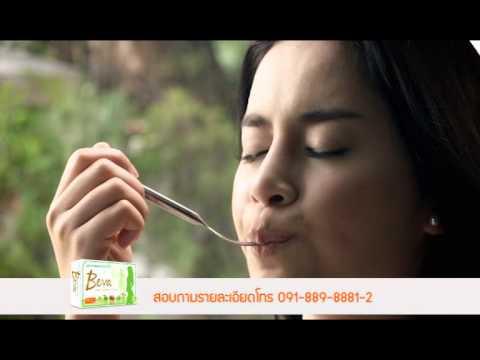 Beva ผลิตภัณฑ์อาหารเสริมดักจับไขมัน แป้งและน้ำตาล พร้อมโปรโมชั่นพิเศษ