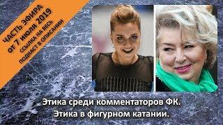 Этика среди комментаторов ФК. Этика в фигурном катании.