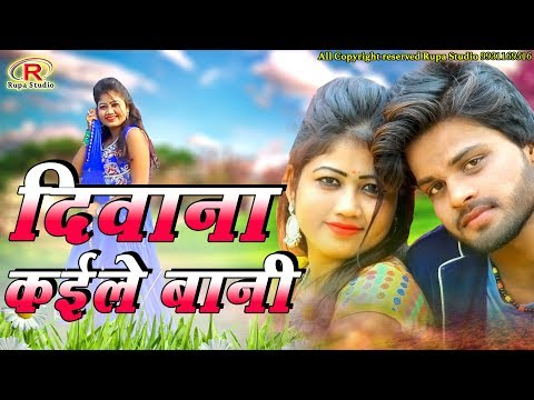 Deepak Deewana Hits Love Song 🎶 Deewane Kaile Bani   2019   दीवाना कइले बानी 🎤Sing- Deepak Diwana