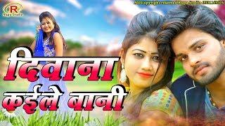 Deepak Deewana Hits Love Song 🎶 Deewane kaile Bani   2019   दीवाना कइले बानी 🎤Sing Deepak Diwana