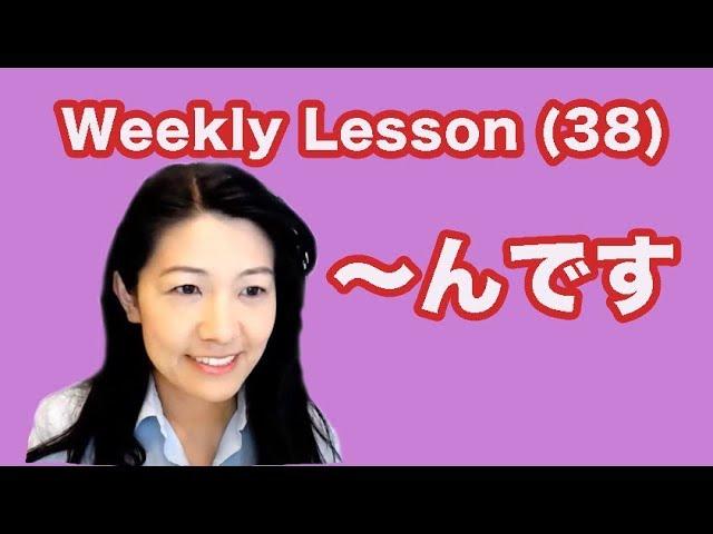 Hanako's Japanese Lesson  (38) 〜んです。