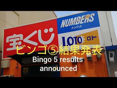 宝くじ 結果 ビンゴ5