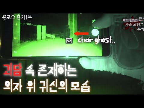 Ghost Hunting/블로그 괴담 흉가 1부 시청자 제보 윤시원이 간다.! viewers' report. Blogg's ghost story house./spirit