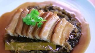 หมูสามชั้นอบผักดองแห้งจีน โดย อาจารย์ยิ่งศักดิ์
