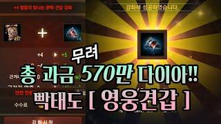 【리니지m,나다빡태tv】 총 과금..570만 다이아!!! 빡태도 드디어 영웅견갑!! 드디어 해냈다!! / 신…
