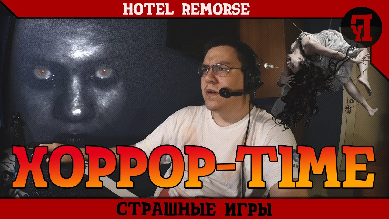Remorse Hotel