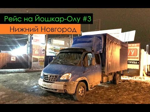 Рейс на Йошкар-Олу #3 (Нижний Новгород - Чебоксары) Перевозчик РФ