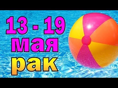 РАК неделя с 13 по 19 мая. Таро прогноз гороскоп