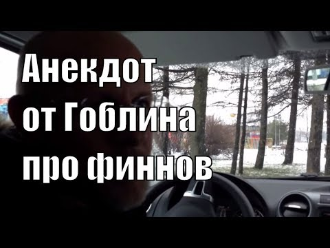 Смешное - Tynu40k Goblina