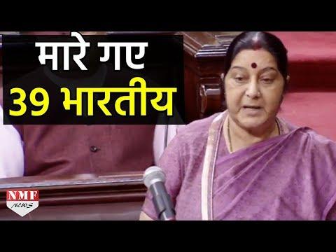 Sushma Swaraj ने Rajya Sabha में 39 Indians की Iraq में मारे जाने की पुष्टी की