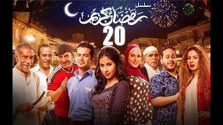 Episode 20 - Ramdan Karim Series   الحلقة العشرون - مسلسل رمضان كريم