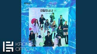 LOONA (이달의 소녀) - '위성 (Satellite) (feat. Dua Lipa)' [Audio]