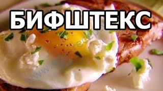 Как приготовить бифштекс из говядины с яйцом!