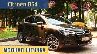 видео Все модификации Citroen DS3 I