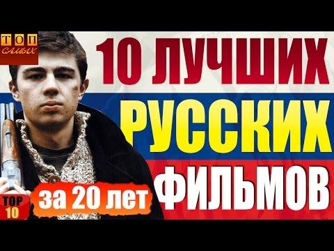 Лучшие Русские фильмы за последние 20 лет - Видео онлайн