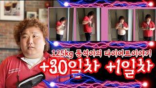 [한달-15kg체중감량] 125kg 동석이의 다이어트이…