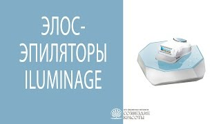 эпилятор HoMedics Iluminage Precise ремонт