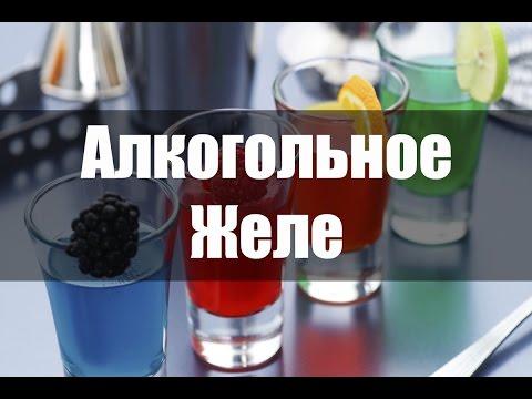 алкогольное желе alcoholic Jelly