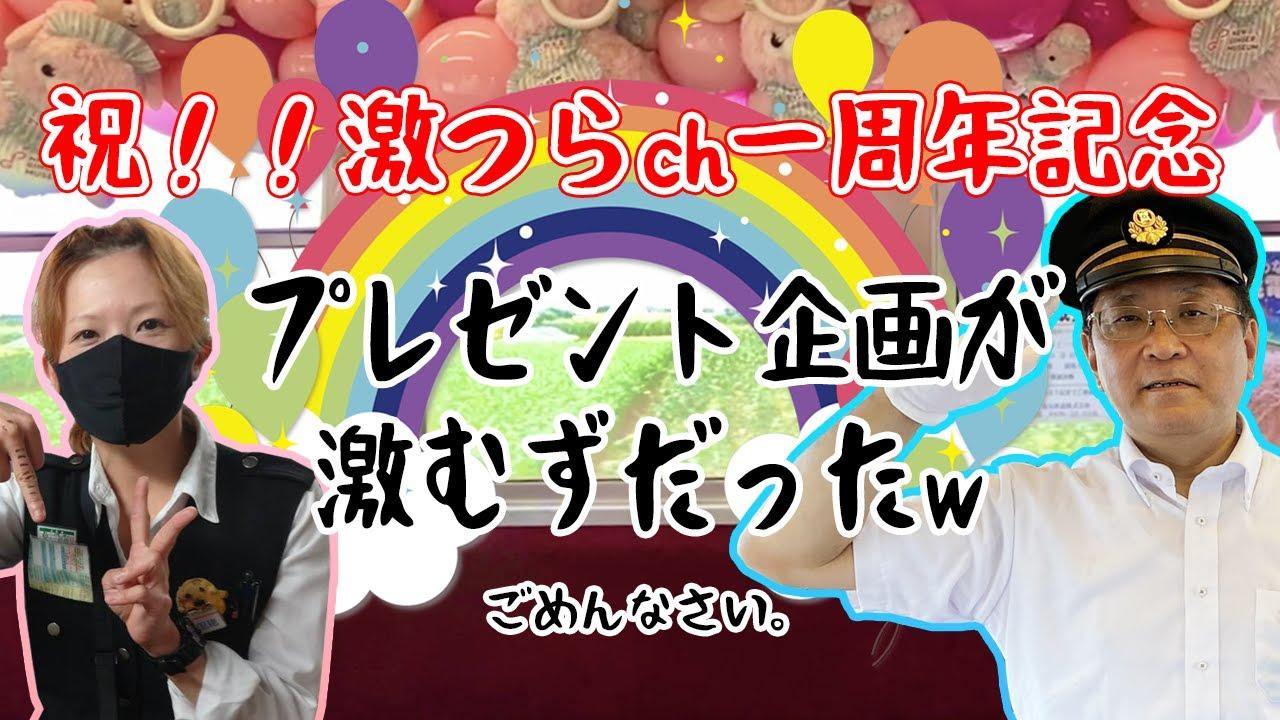 銚子電鉄【YouTube一周年記念ライブ】プレゼント企画が難しすぎて激つらだった、、w