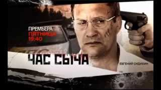 Час Сыча / фильм онлайн / 2015 / анонс