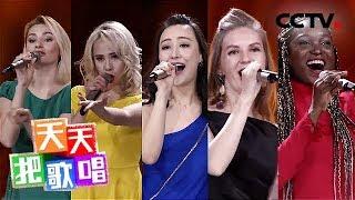《天天把歌唱》 20190808| CCTV综艺