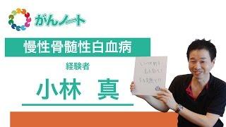 #45 慢性骨髄性白血病経験者 小林 真