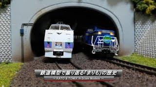 【Nゲージ鉄道模型】鉄道模型で振り返る「まりも」の歴史