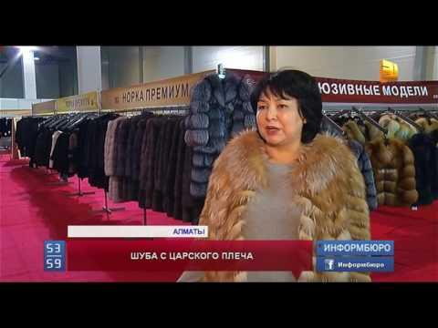 В Алматы вернулась выставка-продажа меховых изделий компании Союз Меха