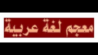 قاموس لغة عربية