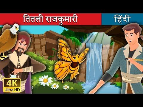 राजकुमारी तितली | Hindi Kahaniya | Kahani | Hindi Fairy Tales