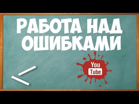 Работа над ошибками Youtube